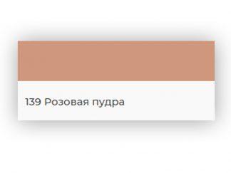 Эпоксидная затирка Kerapoxy Design 3кг. №139 розовая пудра