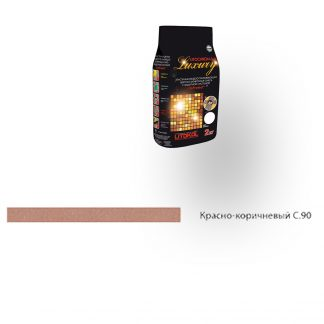 Затирка для швов Litochrom Luxury 1-6 C.90 красно- коричневый 2кг