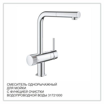 Смеситель однорычажный Для мойки С функцией очистки  Водопроводной воды 31721000