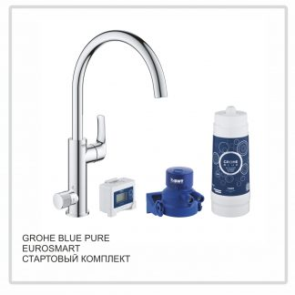 Grohe blue pure  Eurosmart Стартовый комплект